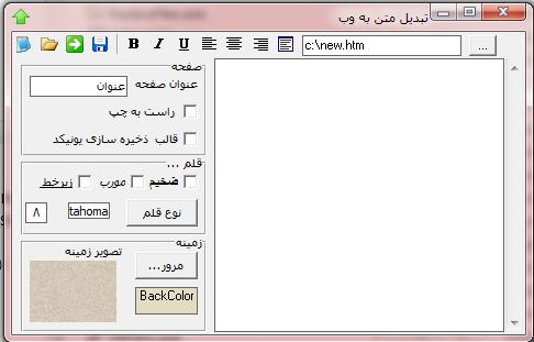 تبدیل متن ساده به html ساخت صفحه وب صفحات وب