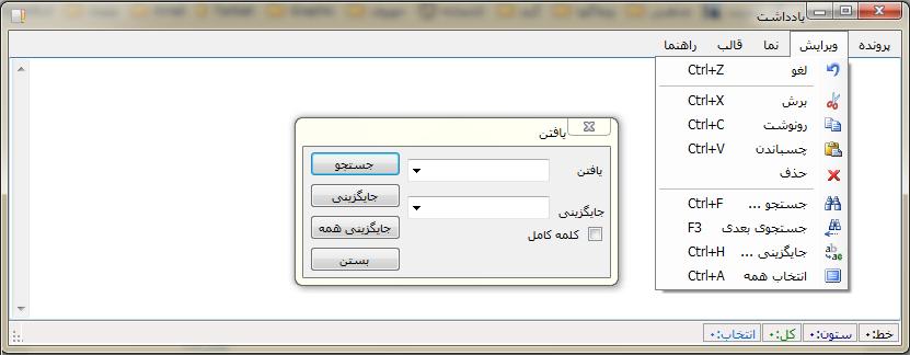 notepad++ نوت پد فارسی