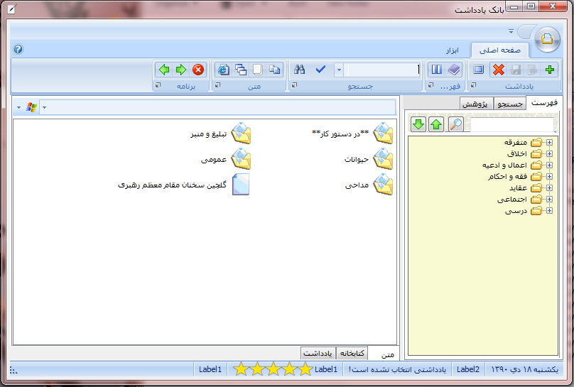 بانک یادداشت نسخه 5